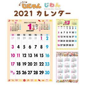 2021年 カレンダー 2021 壁掛け 2021年度版 壁掛けカレンダー かわいい ネコ ねこ 猫 じにゃん イヌ いぬ 犬 じわん calender