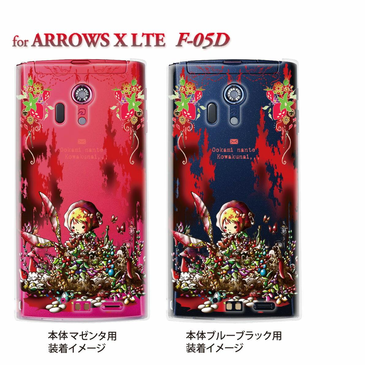 【ARROWS X LTEケース】【F-05D】【docomo】【カバー】【スマホケース】【クリアケース】【アート】【Little World】【赤ずきんちゃん】【グリム童話】【オオカミなんてコワクない】 25-f05d-am0027