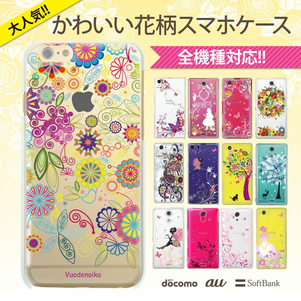 スマホケース 全機種対応 ケース カバー ハードケース クリアケースiPhoneX iPhone8 iPhone7s Plus iPhone7 iPhone6s iPhone6 Plus iPhone SE 5s Xperia XZ1 SO-01K SO-02K XZ so-04j XZs so-03j aquos R SH-01K SHV41 花柄 08-zen-hanagara