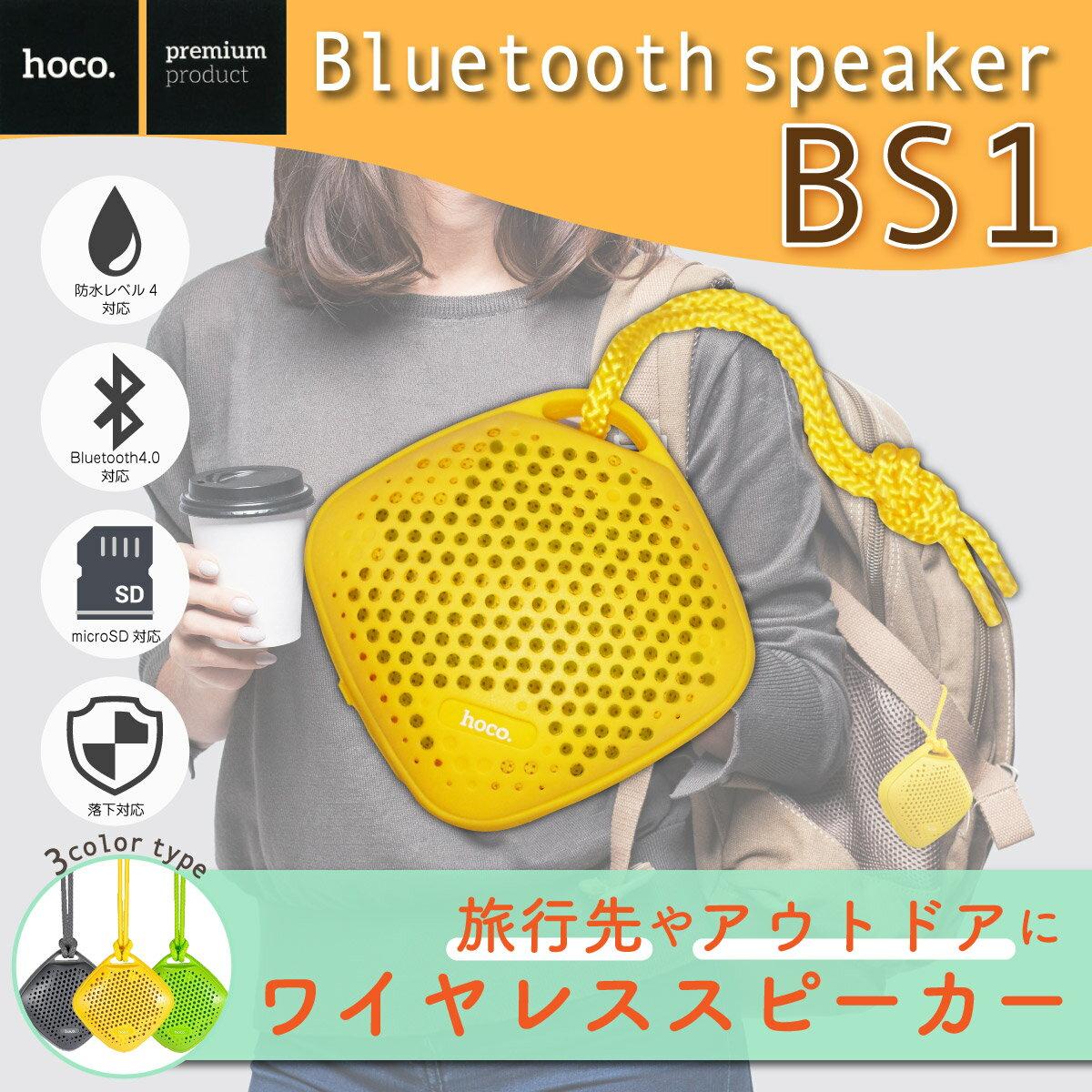 ワイヤレススピーカー スピーカー Bluetooth 高音質 ブルートゥース 防水 スピーカー大音量 ワイヤレス スピーカー ポータブル iPhone Android hoco hoco-bs1
