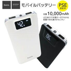 モバイルバッテリー 10000mAh 大容量 軽量 【液晶残量表示付】 iPhoneXS plus iPhone8 iPhone android スマホ 充電器 スマートフォン モバイル バッテリー 携帯充電器 充電 iQOS hoco hoco-bt01
