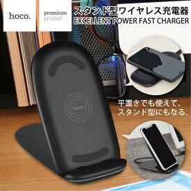 ワイヤレス充電器 ワイヤレス 充電器 急速 急速充電 スタンド型 iPhoneXS Max iPhoneXR iPhone8 iPhone8 Plus iPhoneX Qi iPhone Galaxy note8 s8 s7 hoco hoco-wi-cha-cw7