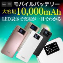 モバイルバッテリー 10000mAh 大容量 軽量 【液晶残量表示付】 iPhone6 plus iPhone6s android スマホ 充電器 スマートフォ...
