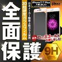 送料無料 全面保護 超硬度強化ガラス保護フィルム 全面 ガラスフィルム iPhone7 iPhone7 Plus iPhone6s iPhpne6 Plus 保...