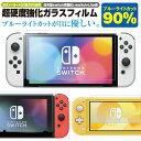 Nintendo Switch lite 保護フィルム 任天堂 ニンテンドースイッチ ライト 対応 ブルーライトカット 液晶保護 フィルム…
