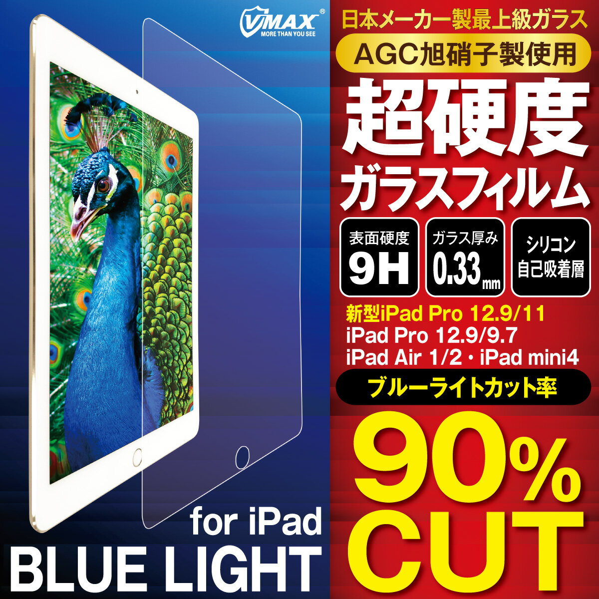 送料無料 ipad 保護フィルム ブルーライトカット フィルム ガラスフィルム ブルーライト 強化ガラス iPad Pro 12.9 iPad Pro 9.7 iPad Air 1/2 iPad mini4 強化ガラスフィルム hogo-blue-ipad 発送はメール便