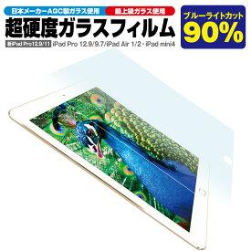 送料無料 強化ガラスフィルム ipad 保護フィルム ブルーライトカット フィルム ガラスフィルム ブルーライト 強化ガラス iPad Pro 12.9 iPad Pro 9.7 iPad Air 1/2 iPad mini4 hogo-blue-ipad 発送はメール便