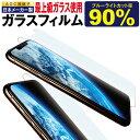 送料無料 ブルーライトカット フィルム ガラスフィルム ブルーライト 強化ガラス 保護フィルム iPhone7 iPhone6s iPhpne6 Plus iP...