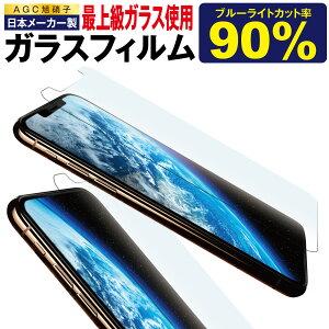 送料無料 強化ガラスフィルム ブルーライトカット フィルム ガラスフィルム ブルーライト 強化ガラス 保護フィルム iPhone 12 mini SE 11 Pro Max Xs Max XR iphone11 Pro Max iPhoneX iPhone8 iPhone7 iPhone6s iPhpne6 P
