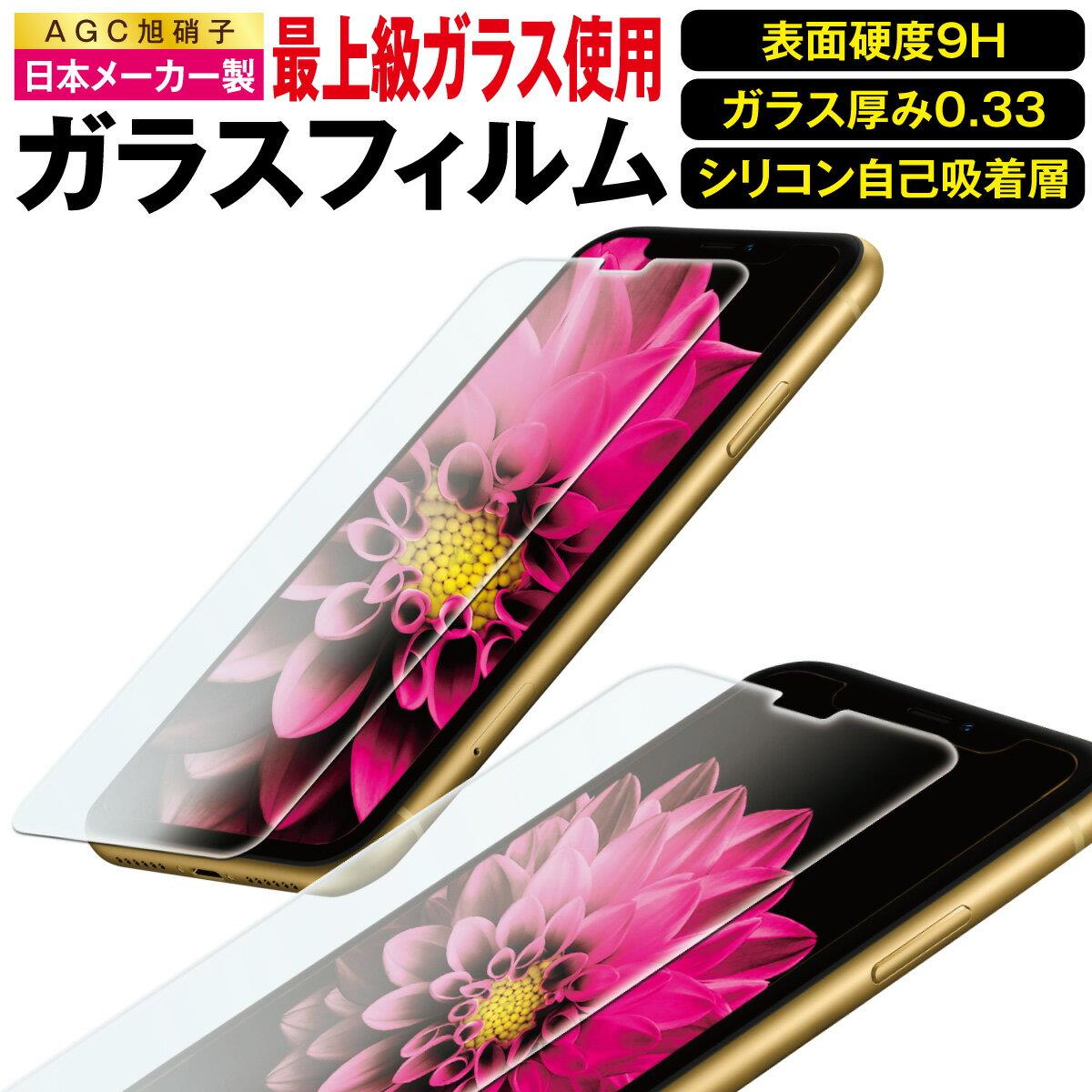 強化ガラスフィルム 保護フィルム ガラス保護フィルム iPhoneXs Max XR iPhoneX iPhone8 iPhone7 iPhone6s iPhpne6 Plus iPhone SE iPhone5s Xperia Z5 Z4 Z3 SO-02H SO-01H SO-03H SOV32 AQUOS SH-01H SH-02H 503SH 502SH F-01H ガラスフィルム 液晶保護フィルム hogo-01