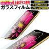 強化ガラスフィルム 保護フィルム ガラス保護フィルム iPhone 11 Pro M...