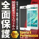 Xperia X Performance SO-04H SOV33 全面保護 超硬度強化ガラス保護フィルム 全面 ガラスフィルム 保護フィルム 強化ガラスフィル...