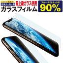 強化ガラスフィルム ブルーライトカット フィルム ガラスフィルム ブルーライト 強化ガラス 保護フィルム iPhone13 iP…