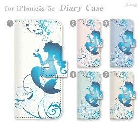スマホケース 手帳型 全機種対応 手帳 ケース カバー iPhoneXS Max iPhoneXR iPhoneX iPhone8 ケース iPhone7 Xperia XZ3 SO-01L XZ2 SO-05K SO-03K XZ1 XZ aquos sense2 SH-01L shv43 R2 sh-04k shv42 R galaxy S9 S8 人魚姫 08-ip6-ds0100c-s