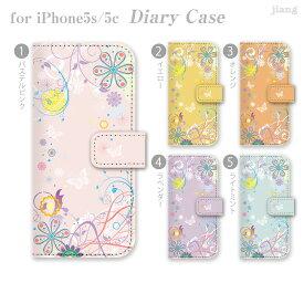 スマホケース 手帳型 全機種対応 手帳 ケース カバー iPhoneXS Max iPhoneXR iPhoneX iPhone8 ケース iPhone7 Xperia XZ3 SO-01L XZ2 SO-05K SO-03K XZ1 XZ aquos sense2 SH-01L shv43 R2 sh-04k shv42 R galaxy S9 S8 花と蝶 09-ip6-ds0003-s