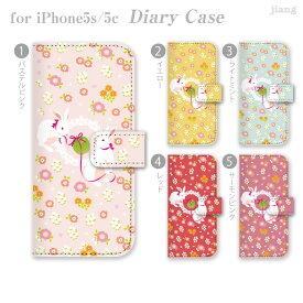 スマホケース 手帳型 全機種対応 手帳 ケース カバー iPhone SE 11 Pro Max iPhone11 iPhoneXS Max iPhoneXR iPhoneX iPhone8 iPhone7 Xperia 1 SO-03L SOV40 Ase XZ3 XZ2 XZ1 XZ aquos R3 sh-04l shv44 R2 sense2 galaxy S10 S9 S8 白うさぎ 09-ip5-ds0006-zen