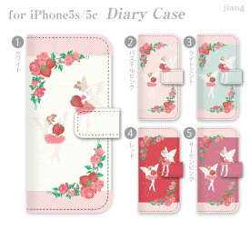 スマホケース 手帳型 全機種対応 手帳 ケース カバー iPhoneXS Max iPhoneXR iPhoneX iPhone8 ケース iPhone7 Xperia XZ3 SO-01L XZ2 SO-05K SO-03K XZ1 XZ aquos sense2 SH-01L shv43 R2 sh-04k shv42 R galaxy S9 S8 いちごとフェアリー 09-ip6-ds0010-s