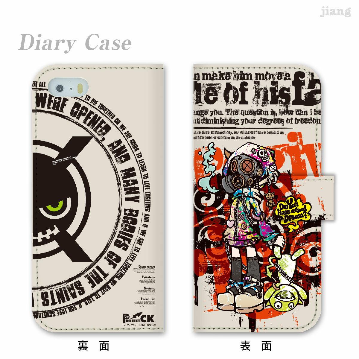 スマホケース 手帳型 全機種対応 手帳 ケース カバー レザー イラスト iPhone7 iPhone6s iPhone6 Plus iPhone SE iPhone5s Xperia X Performance SO-04H Z5 Z4 Z3 A4 SO-02H SO-01H SOV33 aquos SH-04H SHV34 Xx3 arrows F-03H galaxy Project.C.K. GASMASK 11-ip5-ds0005