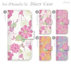 スマホケース 手帳型 全機種対応 手帳 ケース カバー iPhoneXS Max iPhoneXR iPhoneX iPhone8 ケース iPhone7 Xperia XZ3 SO-01L XZ2 SO-05K SO-03K XZ1 XZ aquos sense2 SH-01L shv43 R2 sh-04k shv42 R galaxy S9 S8 ボタニカル柄 花柄 21-ip6-ds0064