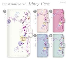 スマホケース 手帳型 全機種対応 手帳 ケース カバー iPhoneXS Max iPhoneXR iPhoneX iPhone8 ケース iPhone7 Xperia XZ3 SO-01L XZ2 SO-05K SO-03K XZ1 XZ aquos sense2 SH-01L shv43 R2 sh-04k shv42 R galaxy S9 S8 花と蝶 22-ip6-ds0027-s