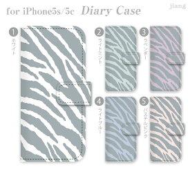 スマホケース 手帳型 全機種対応 手帳 ケース カバー iPhone 11 Pro Max iPhone11 iPhoneXS Max iPhoneXR iPhoneX iPhone8 iPhone7 iPhone Xperia 1 SO-03L SOV40 Ase XZ3 XZ2 XZ1 XZ aquos R3 sh-04l shv44 R2 sense2 galaxy S10 S9 S8 ゼブラ柄 22-ip5-ds0034-zen2