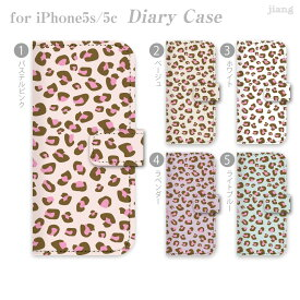 スマホケース 手帳型 全機種対応 手帳 ケース カバー レザー iPhoneXS Max iPhoneXR iPhoneX iPhone8 iPhone7 iPhone Xperia 1 SO-03L SOV40 Ase XZ3 SO-01L XZ2 SO-05K XZ1 XZ aquos R3 sh-04l shv44 R2 sh-04k sense2 galaxy S10 S9 S8 ヒョウ柄 22-ip5-ds0036-zen2