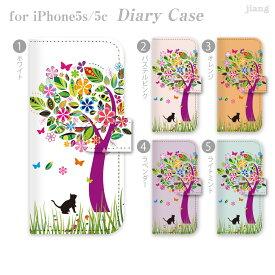 スマホケース 手帳型 全機種対応 手帳 ケース カバー レザー iPhoneXS Max iPhoneXR iPhoneX iPhone8 iPhone7 iPhone Xperia 1 SO-03L SOV40 Ase XZ3 SO-01L XZ2 SO-05K XZ1 XZ aquos R3 sh-04l shv44 R2 sh-04k sense2 galaxy S10 S9 S8 花とネコ 22-ip5-ds0070-zen2