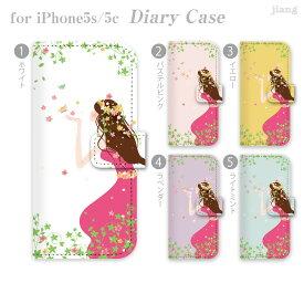 スマホケース 手帳型 全機種対応 手帳 ケース カバー iPhoneXS Max iPhoneXR iPhoneX iPhone8 ケース iPhone7 Xperia XZ3 SO-01L XZ2 SO-05K SO-03K XZ1 XZ aquos sense2 SH-01L shv43 R2 sh-04k shv42 R galaxy S9 S8 ボタニカルガール 22-ip6-ds0116-s