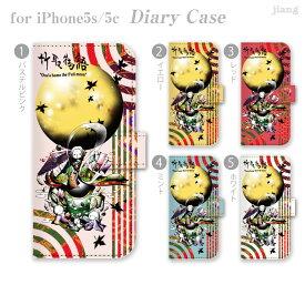 スマホケース 手帳型 全機種対応 手帳 ケース カバー レザー iPhoneXS Max iPhoneXR iPhoneX iPhone8 iPhone7 iPhone Xperia 1 SO-03L SOV40 Ase XZ3 SO-01L XZ2 SO-05K XZ1 XZ aquos R3 sh-04l shv44 R2 sh-04k sense2 galaxy S10 S9 S8 25-ip6-ds0004-s