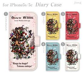 スマホケース 手帳型 全機種対応 手帳 ケース カバー iPhone11 Pro Max 11 iPhoneXS Max iPhoneXR iPhoneX iPhone8 iPhone7 iPhone Xperia 1 SO-03L SOV40 Ase XZ3 XZ2 XZ1 XZ aquos R3 sh-04l shv44 R2 sense2 galaxy S10 S9 S8 Snow White 25-ip5-ds0011-zen