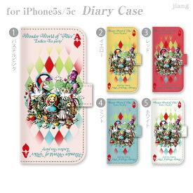 iPhone6 Plus 4.7 5.5 ダイアリーケース 手帳型 ケース カバー スマホケース ジアン jiang かわいい おしゃれ きれい Little World 不思議の国のアリス 25-ip6-ds0012