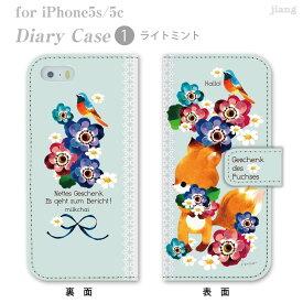 スマホケース 手帳型 全機種対応 手帳 ケース カバー iPhoneXI iPhoneXIR MAX iPhoneXS Max iPhoneXR iPhoneX iPhone8 iPhone7 iPhone Xperia 1 SO-03L SOV40 Ase XZ3 XZ2 XZ1 XZ aquos R3 sh-04l shv44 R2 sense2 galaxy S10 S9 S8 milk chai 30-ip5-ds0003