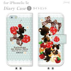 スマホケース 手帳型 全機種対応 手帳 ケース カバー iPhoneXI iPhoneXIR MAX iPhoneXS Max iPhoneXR iPhoneX iPhone8 iPhone7 iPhone Xperia 1 SO-03L SOV40 Ase XZ3 XZ2 XZ1 XZ aquos R3 sh-04l shv44 R2 sense2 galaxy S10 S9 S8 milk chai 30-ip5-ds0004