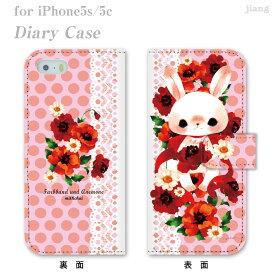 スマホケース 手帳型 全機種対応 手帳 ケース カバー iPhone11 Pro Max 11 iPhoneXS Max iPhoneXR iPhoneX iPhone8 iPhone7 iPhone Xperia 1 SO-03L SOV40 Ase XZ3 XZ2 XZ1 XZ aquos R3 sh-04l shv44 R2 sense2 galaxy S10 S9 S8 milkchai アネモネ 30-ip5-ds0005