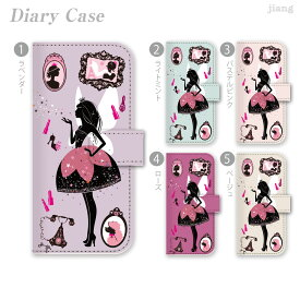 スマホケース 手帳型 全機種対応 手帳 ケース カバー iPhone 11 Pro Max iPhone11 iPhoneXS Max iPhoneXR iPhoneX iPhone8 iPhone7 iPhone Xperia 1 SO-03L SOV40 Ase XZ3 XZ2 XZ1 XZ aquos R3 sh-04l shv44 R2 sense2 galaxy S10 S9 S8 おしゃれプリンセス 01-ip5-ds0261