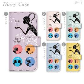 スマホケース 手帳型 全機種対応 手帳 ケース カバー iPhone 11 Pro Max iPhone11 iPhoneXS Max iPhoneXR iPhoneX iPhone8 iPhone7 iPhone Xperia 1 SO-03L SOV40 Ase XZ3 XZ2 XZ1 XZ aquos R3 sh-04l shv44 R2 sense2 galaxy S10 S9 S8 さそり座 01-ip5-ds0285