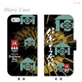 スマホケース 手帳型 全機種対応 手帳 ケース カバー レザー iPhoneXS Max iPhoneXR iPhoneX iPhone8 iPhone7 iPhone Xperia 1 SO-03L SOV40 Ase XZ3 SO-01L XZ2 SO-05K XZ1 XZ aquos R3 sh-04l shv44 R2 sh-04k sense2 galaxy S10 S9 S8 新選組 伊藤甲子太郎 01-ip5-ds2247