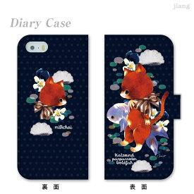 スマホケース 手帳型 全機種対応 手帳 ケース カバー レザー iPhoneXS Max iPhoneXR iPhoneX iPhone8 iPhone7 iPhone Xperia 1 SO-03L SOV40 Ase XZ3 SO-01L XZ2 SO-05K XZ1 XZ aquos R3 sh-04l shv44 R2 sh-04k sense2 galaxy S10 S9 S8 milkchai 猫と魚 30-ip5-ds0031