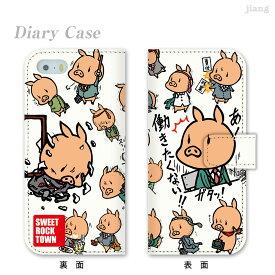 スマホケース 手帳型 全機種対応 手帳 ケース カバー iPhoneXS Max iPhoneXR iPhoneX iPhone8 ケース iPhone7 Xperia XZ3 SO-01L XZ2 SO-05K SO-03K XZ1 XZ aquos sense2 SH-01L shv43 R2 sh-04k shv42 R galaxy S9 S8 SWEET ROCK TOWN 46-ip5-ds0003-s