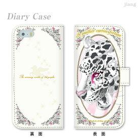 スマホケース 手帳型 全機種対応 手帳 ケース カバー iPhoneXS Max iPhoneXR iPhoneX iPhone8 ケース iPhone7 Xperia XZ3 SO-01L XZ2 SO-05K SO-03K XZ1 XZ aquos sense2 SH-01L shv43 R2 sh-04k shv42 R galaxy S9 S8 4SK ヨースケ 79-ip5-ds0004-s