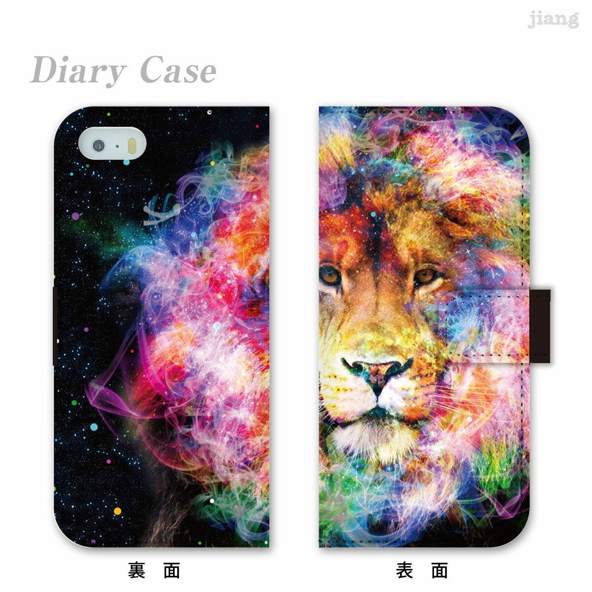 スマホケース 手帳型 全機種対応 手帳 ケース カバー iPhoneX iPhone8 ケース iPhone7ケース iPhone7 iPhone6s Plus iPhone SE Xperia XZ2 SO-03K SO-05K XZ1 SO-01K XZ SO-04J XZs aquos R2 sh-04k R sh-03k arrows galaxy S9 S8 Space Lion 84-ip5-ds0003