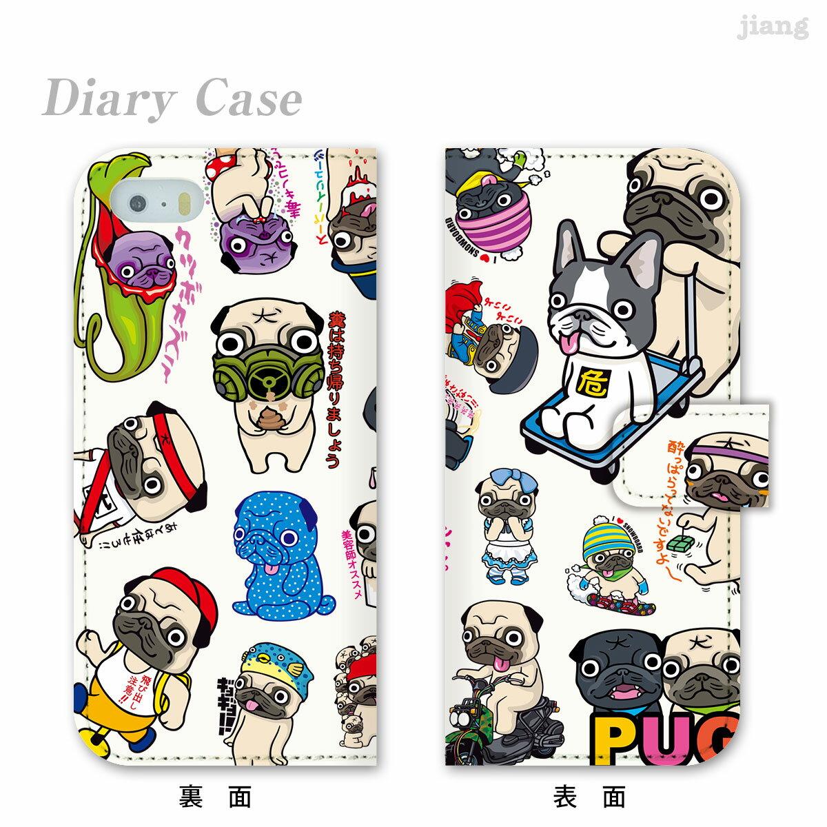スマホケース 手帳型 全機種対応 手帳 ケース カバー iPhoneX iPhone8 ケース iPhone7ケース iPhone7 iPhone6s Plus iPhone SE Xperia XZ2 SO-03K SO-05K XZ1 SO-01K XZ SO-04J XZs aquos R2 sh-04k R sh-03k arrows galaxy S9 S8 けいすけ パグ 86-ip5-ds0001