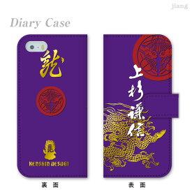 スマホケース 手帳型 全機種対応 手帳 ケース カバー iPhone6 Plus iPhone5s Xperia Z4 Z3 A4 compact SO-04G SO-03G SOV31 aquos SH-04G SH-02G arrows F-04G SC-01G 上杉謙信 01-ip5-ds2305