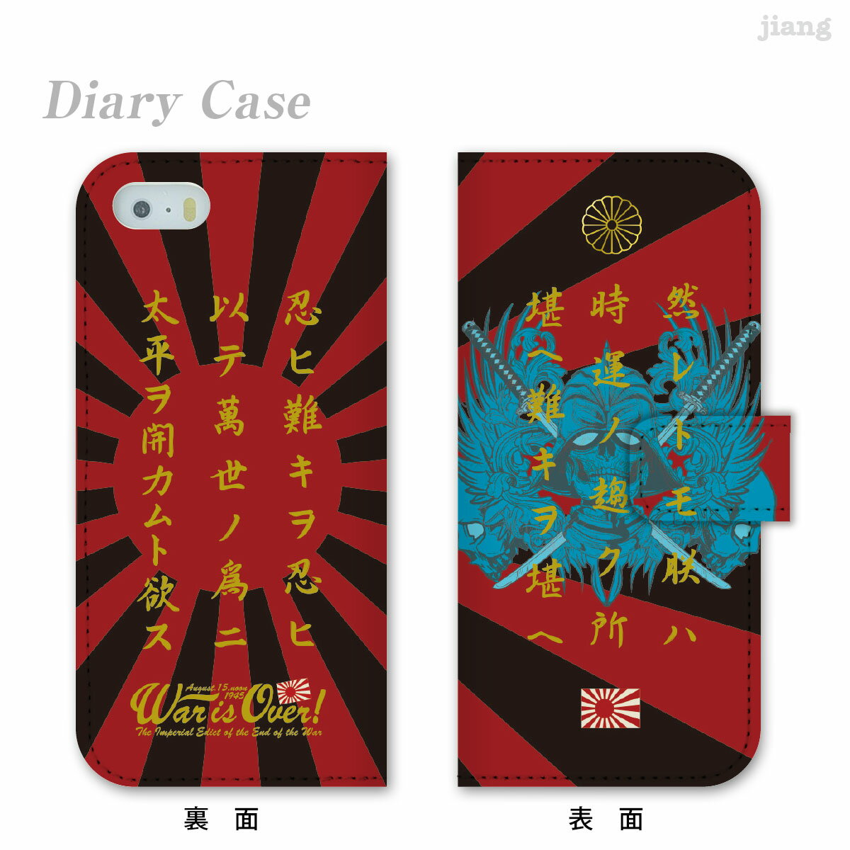 スマホケース 手帳型 全機種対応 手帳 ケース カバー レザー イラスト iPhone7 iPhone6s iPhone6 Plus iPhone SE iPhone5s Xperia X Performance SO-04H Z5 Z4 Z3 A4 SO-02H SO-01H SOV33 aquos SH-04H SHV34 Xx3 arrows F-03H galaxy ドラゴン 龍 01-ip5-ds2387