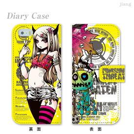 スマホケース 手帳型 全機種対応 手帳 ケース カバー iPhone11 Pro Max 11 iPhoneXS Max iPhoneXR iPhoneX iPhone8 iPhone7 iPhone Xperia 1 SO-03L SOV40 Ase XZ3 XZ2 XZ1 XZ aquos R3 sh-04l shv44 R2 sense2 galaxy S10 S9 S8 Project.C.K. 11-ip5-ds0055