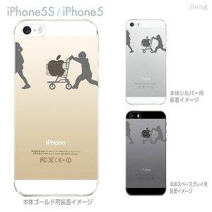 iPhone SE iPhone5s iPhone5 ケース スマホケース カバー クリア クリアケース ハードケース Clear Arts クリアーアーツ【子供シルエット】【はじめてのおつかい】 01-ip5s-zes013