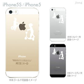 iPhone SE iPhone5s iPhone5 ケース スマホケース カバー クリア クリアケース ハードケース Clear Arts クリアーアーツ 子供シルエット キックボード 01-ip5s-ca0128