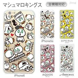 スマホケース 全機種対応 ケース カバー ハードケース クリアケース iPhoneXS Max iPhoneXR iPhoneX iPhone8 iPhone7 iPhone Xperia 1 SO-03L SOV40 Ase XZ3 SO-01L XZ2 XZ1 XZ aquos R3 sh-04l shv44 R2 sh-04k sense2 galaxy S10 S9 S8 マシュマロキングス 23-zen-ca0103s