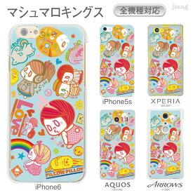 スマホケース 全機種対応 ケース カバー ハードケース クリアケース iPhone11 Pro Max iPhoneXS Max iPhoneXR iPhoneX iPhone8 iPhone7 iPhone Xperia 1 SO-03L SOV40 Ase XZ3 XZ2 XZ1 XZ aquos R3 sh-04l R2 galaxy S10 S9 S8 マシュマロキングス 23-zen-ca0104