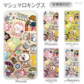 スマホケース 全機種対応 ケース カバー ハードケース クリアケース iPhone11 Pro Max iPhoneXS Max iPhoneXR iPhoneX iPhone8 iPhone7 iPhone Xperia 1 SO-03L SOV40 Ase XZ3 XZ2 XZ1 XZ aquos R3 sh-04l R2 galaxy S10 S9 S8 マシュマロキングス 23-zen-ca0105